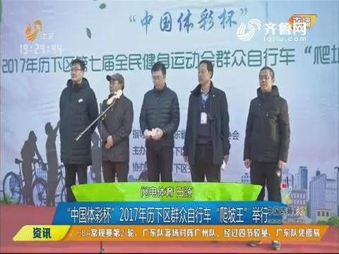 """闪电速递:""""中国体彩杯""""2017年历下区群众自行车""""爬坡王""""举行"""