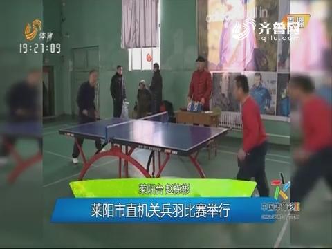 闪电速递:莱阳市直机关兵羽比赛举行