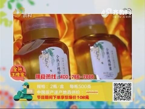 20171229《中国原产递》:全熟洋槐蜜