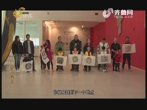 20171229《漂亮宝贝巧手妈》:大型亲子真人秀节目——非凡宝贝