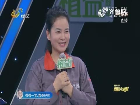 我是大明星:刘瑞红挑战高难度歌曲《给你一点颜色》反响热烈