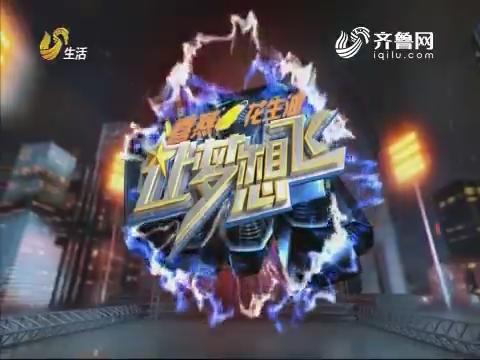 20171229《让梦想飞》:医学世家现场表演广场舞 姑娘改行母亲两年不让回家