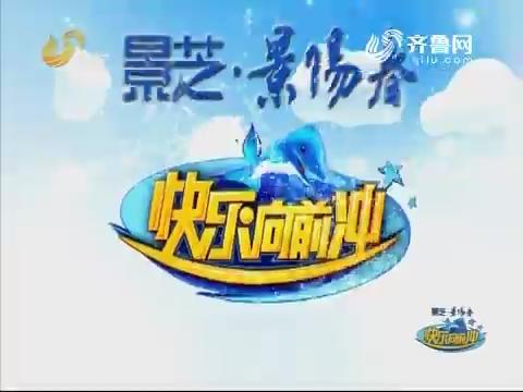 20171229《快乐向前冲》:2017王中王争霸赛 追风少年队6晋5