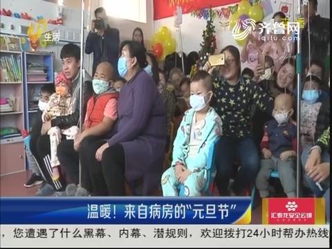 """济南:温暖!来自病房的""""元旦节"""""""