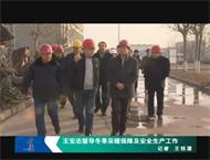 王宏志督导冬季采暖保障及安全生产工作