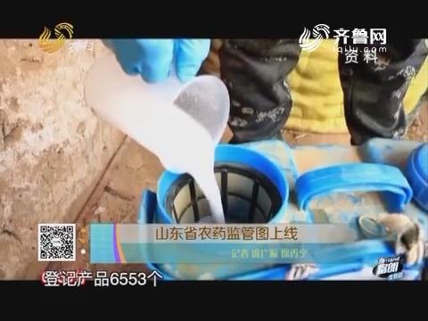 山东省农药监管图上线