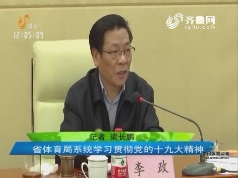 山东省体育局系统学习贯彻党的十九大精神