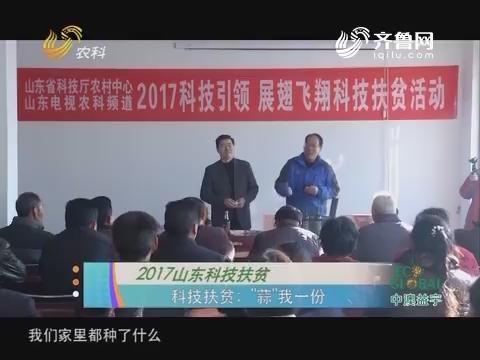 """20171230《农科直播间》:2017山东科技扶贫 科技扶贫——""""蒜""""我一份"""