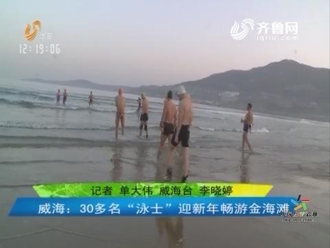 """威海:30多名""""泳士""""迎新年畅游金沙滩"""