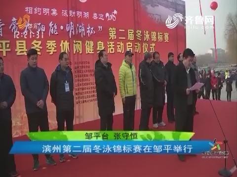 滨州第二届冬泳锦标赛在邹平举行