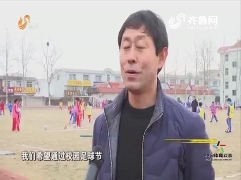 乳山首届校园足球节