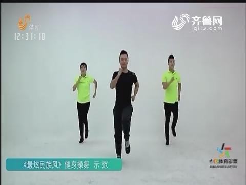 《最炫民族风》健身操舞 讲解