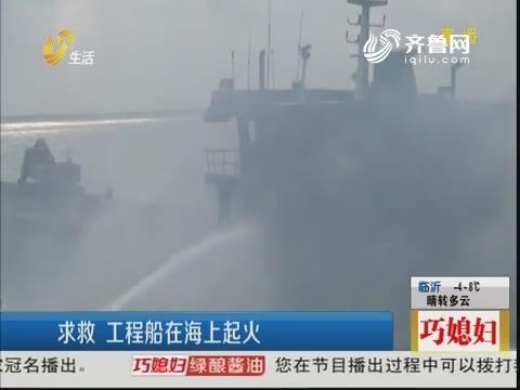 青岛:求救 工程船在海上起火