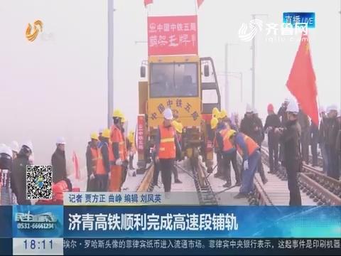 济青高铁顺利完成高速段铺轨