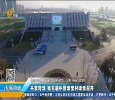 共聚菏泽 第五届中国淘宝村峰会召开
