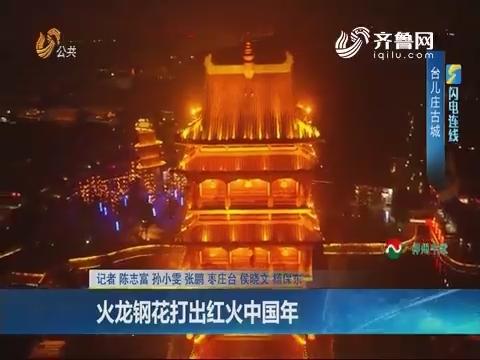 【闪电连线】枣庄:火龙钢花打出红火中国年