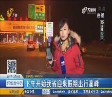 4G直播:下午开始山东省迎来假期出行高峰