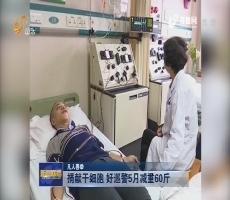 【凡人善举】捐干细胞救人 好巡警5月减重60斤