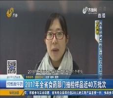 tb988腾博会官网下载特写:食品抽检员的假期
