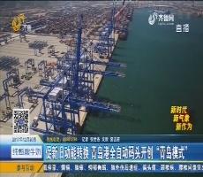 """促新旧动能转换 青岛港全自动码头开创""""青岛模式"""""""
