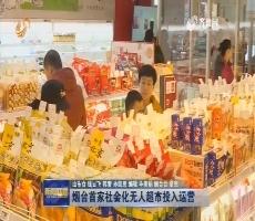 烟台首家社会化无人超市投入运营
