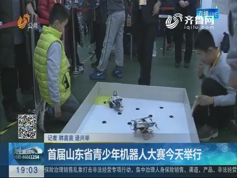 济南:首届山东省青少年机器人大赛12月30日举行