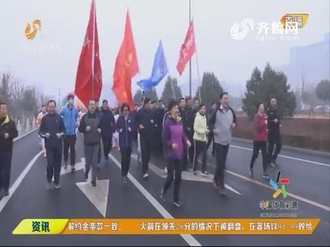 闪电速递:枣庄市庆元旦健身长跑活动开跑