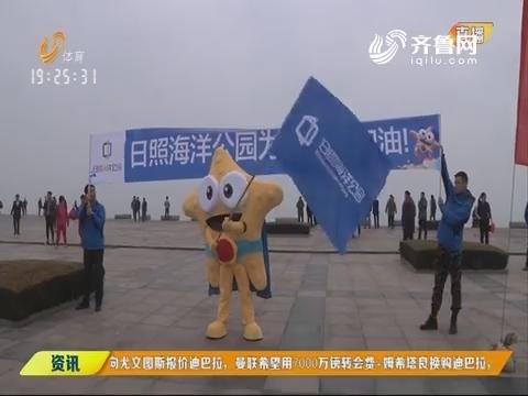 闪电速递:2017中国城市马拉松年度峰会在日照举行