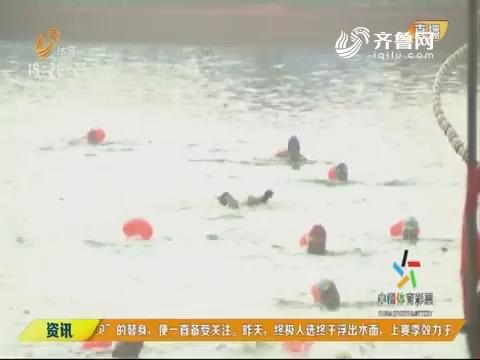 闪电速递:滨州市第二届冬泳锦标赛举行