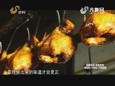 20171230《中国原产递》:荷叶鸡