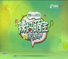 20171230《辣妈萌宝猜猜猜》:童言童趣大汇编