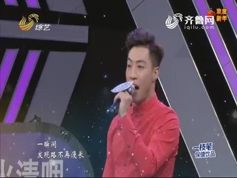 超级大明星:杨正超超神发挥赢得比赛 为亲情歌唱表达新年愿望
