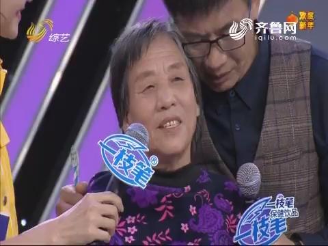 超级大明星:张志波歌唱《母亲》表达思念 母亲突现舞台现场泪崩