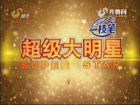20171230《超级大明星》:崔璀扬言熟悉游戏套路 剧情反转被玩疯