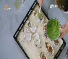 听得到的美食:生蚝三口味vs冰火两重天