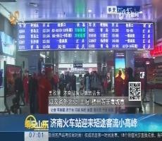 济南火车站迎来短途客流小高峰