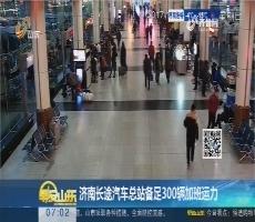 闪电连线:济南长途汽车总站备足300辆加班运力