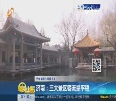 济南:三大景区客流量平稳