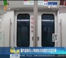 【热点快搜】国内首条无人驾驶轨交线路在北京开通