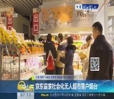 京东首家社会化无人超市落户烟台