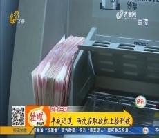 济南:半夜巡逻 两次在取款机上捡到钱