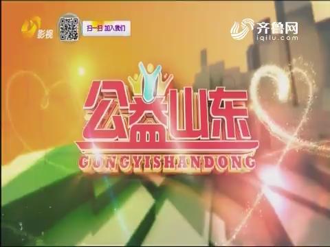 20171231《公益山东》:《公益山东》社区爱心行 再添新成员