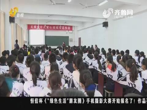 公益资讯站:关爱留守儿童 生理领导进校园