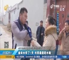 临邑:自来水停了8天 村民遭遇吃水难!
