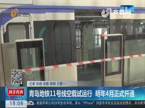 青岛地铁11号线空载试运行  2018年4月正式开通