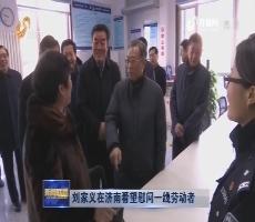 刘家义在济南看望慰问一线劳动者