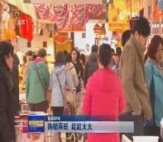 【喜迎2018】购销两旺 红红火火