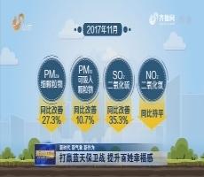 【新时代 新气象 新作为】打赢蓝天保卫战 提升百姓幸福感