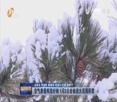 【关注假日天气】空气质量明显好转 1月3日全省迎大范围雨雪