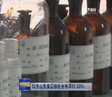 12月山东食品抽检合格率97.33%